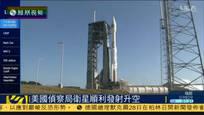 美国侦查局卫星发射 可为美政府及军方服务