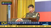 中国驻俄罗斯使馆举行建军89周年招待会