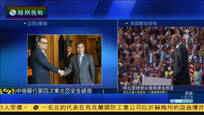 中俄东北亚安全磋商举行 关切美韩部署萨德