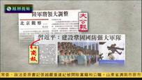 港媒:陆军将领大调整 3名集团军新军长亮相