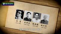2016-08-16凤凰大视野 宠辱不惊——华国锋生平纪事(二)