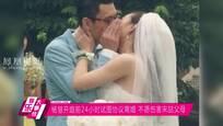 杨慧开庭前24小时试图协议离婚 不愿伤害宋喆父母