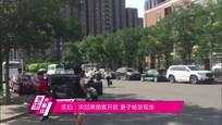 宋喆离婚案开庭 实拍杨慧携律师现身