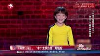 """《笑傲江湖》:""""李小龙模仿秀""""好尴尬"""