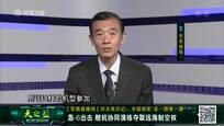 """环太亲历记:中国海军""""走一路 练一路"""""""