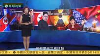 2016-09-12今日看世界 亚太安全迷局