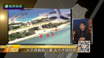 邱毅:蔡英文若叫停太平岛防御工事必犯众怒