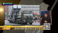 蔡英文叫停能打到京沪的导弹 评:释放善意