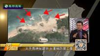施孝玮:太平岛神秘三爪体或架设防空导弹