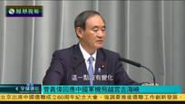 日本声称绝不接受中国划设的防空识别区