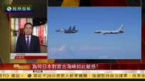 吕宁思:日对华战机穿宫古海峡非战术性紧张