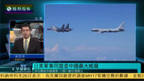 宋忠平:中国战机飞越宫古海峡并非针对日本