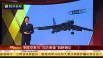 中国战斗机首飞宫古海峡 标志空军战略转型