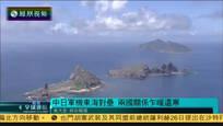 2016-09-26凤凰全球连线 中国8架战机首次飞越宫古海峡 日机紧急升空