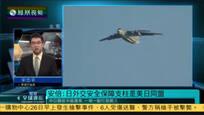 宋忠平:安倍企图为二战翻案 中国不能接受