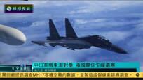中国8架战机首次飞越宫古海峡 日机紧急升空