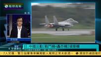 野岛刚:中国军力可改变美日控制的东海局面