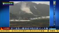 2016-09-28时事直通车 浙江遂昌山体滑坡 20幢民房被冲毁30人失联