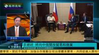 黄栋星:杜特尔特欲借助中国实力发展菲经济