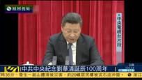 中共中央举行座谈会 纪念刘华清诞辰100周年