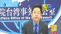 国台办:台湾方面应反省 为何不能参加国际民航组织大会