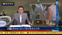 2016-09-28总编辑时间 最高检:加大力度打击涉医违法犯罪