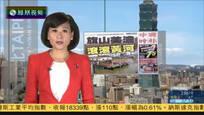 """台风""""鲇鱼""""过境台湾 部分城区现淹水情况"""