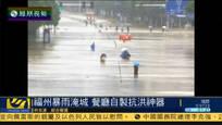 """""""鲇鱼""""致福州暴雨淹城 餐厅自制抗洪神器"""