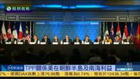美国务卿:TPP关系美在朝鲜半岛及南海利益