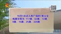 石家庄火车站西广场十一启用