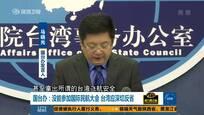 国台办:没能参加国际民航大会 台湾应深切反省
