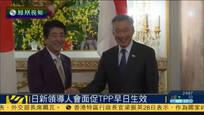 新加坡总理李显龙与安倍会面 促TPP早日生效