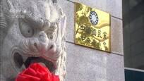 """国民党申请动用账户支付党工薪水 """"党产会""""再行刁难"""
