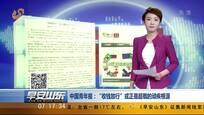 黑龙江调查收钱放行超载车 8名涉事民警被停职