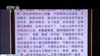 法治的力量·侦查监督 剑指何方 19岁少女跳海自杀 遗书中诉痛苦