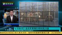 王俊生:朝鲜试图通过高层外访突破国际制裁