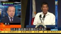 郑浩:日方企图挑拨中菲两国关系从中渔利