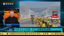 张琏瑰:朝鲜2017年或集中对美展开外交攻势