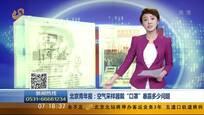 西安环保局官员为政绩用棉纱堵空气采样器