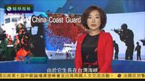 2016-11-21今日看世界 红珊瑚案背后的中国海警力量