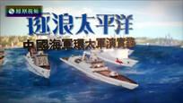 2016-12-03皇牌大放送 逐浪太平洋——中国海军环太军演实录