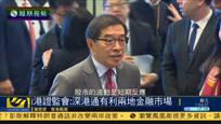 香港证监会主席:深港通有利两地金融市场