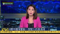 日媒:中国4艘海警船驶入钓鱼岛周边海域