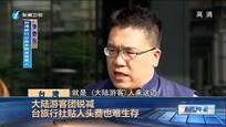台湾:大陆游客团锐减 台旅行社贴人头费也难生存