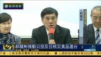 郝龙斌发动公投反对日本核灾食品进入台湾