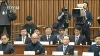 韩国总统亲信干政事件 第二轮国会听证会继续举行