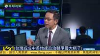杜平:台湾或成中美地缘政治竞争最大棋子