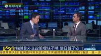 杜平:特朗普外交政策暧昧不明使日韩不安