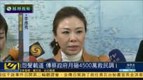 蔡政府疑月砸4500万宣传费救民调 官方否认