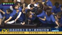 台劳工团体不满砍假 夜赴蔡英文官邸抗议